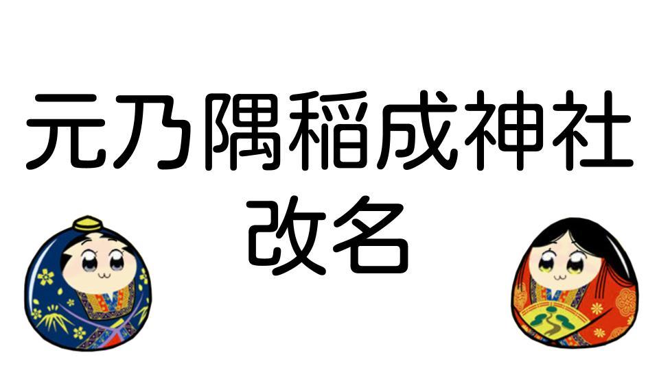 元乃隅稲成神社が「元乃隅神社」に改名!?姓名判断したら良い名前だった件